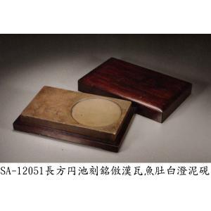 SA-12051長方圓池刻銘倣漢瓦魚肚白澄泥硯26.0x15.3xH3.7cm kato-trading2