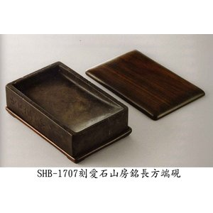 SHB-1707刻愛石山房銘長方端硯19.5x12.5xH4.5cm kato-trading2