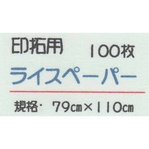印拓用ライスペーパー 79×110cm(100枚/反)|kato-trading2