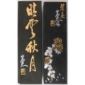 【SS-02】上海墨廠 五石漆煙・晴雲秋月 1/4(4両/丁)|kato-trading2