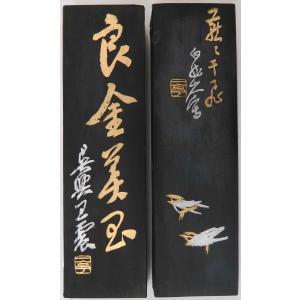 【SS-05】上海墨廠 五石漆煙・良金美玉 1/4(4両/丁)|kato-trading2