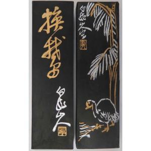 【SS-04】上海墨廠 五石漆煙・換鵞 1/4(4両/丁)  |kato-trading2
