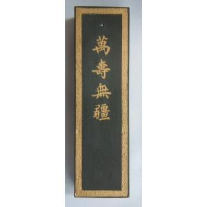 【SS-07】上海墨廠 油煙一〇二(陳墨)・萬壽無彊 1/8(2両/丁)|kato-trading2
