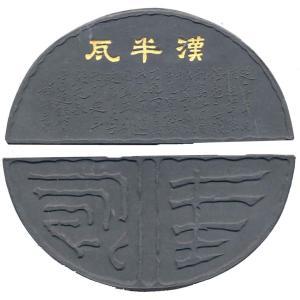 【AT-05】安徽・胡開文墨廠  漢半瓦墨 8.4×4.0cm×2 松煙墨|kato-trading2