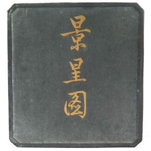 【AF-13】倣古墨・景星圖 8.3×8.3×H1.8cm|kato-trading2