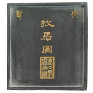 【AF-17】倣古墨・牧馬圖 11.4×10.5×H1.8cm|kato-trading2