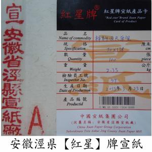 紅星牌 四尺夾宣 70×138cm 100枚/反|kato-trading2