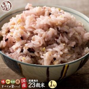 米 雑穀 雑穀米 国産 栄養満点23穀米 1kg(500g x2袋) 送料無料 国内産 もち麦 黒米 雑穀米本舗|katochanhonpo