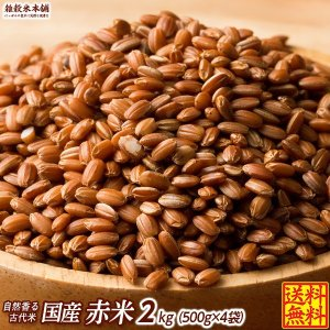 絶品 赤米 2kg (500g x 4袋) 徳用サイズ 厳選国産 送料無料 ポスト投函|katochanhonpo