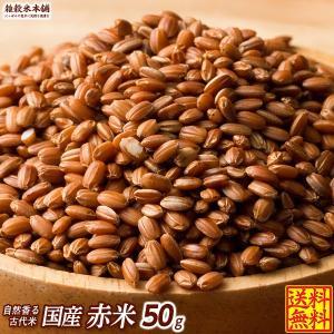 雑穀 雑穀米 国産 赤米 50g 送料無料 厳選 もち赤米 99円 雑穀米本舗|katochanhonpo