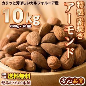 フルーツ ナッツ ドライフルーツ アーモンド カルフォルニア産 素焼きアーモンド 10kg(500g x20袋) 送料無料 雑穀米本舗|katochanhonpo