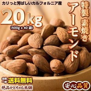 フルーツ ナッツ ドライフルーツ アーモンド カルフォルニア産 素焼きアーモンド 20kg(500g x40袋) 送料無料 雑穀米本舗|katochanhonpo