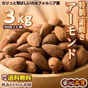 フルーツ ナッツ ドライフルーツ アーモンド カルフォルニア産 素焼きアーモンド 3kg(500g x6袋) 送料無料 雑穀米本舗|katochanhonpo