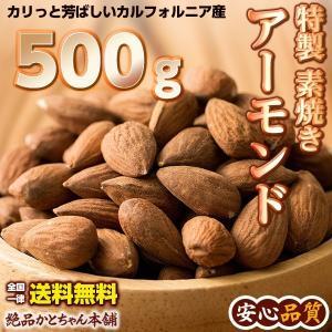 素焼きアーモンド 500g 送料無料|katochanhonpo