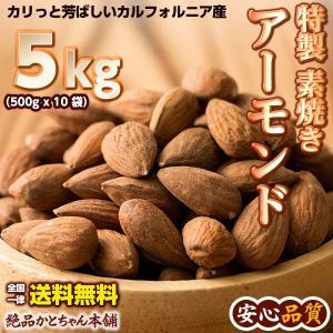 フルーツ ナッツ ドライフルーツ アーモンド カルフォルニア産 素焼きアーモンド 5kg(500g x10袋) 送料無料 雑穀米本舗|katochanhonpo