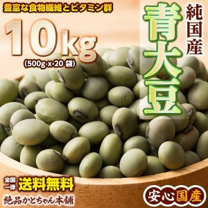 米 雑穀 雑穀米 国産 青大豆 10kg(500g x20袋) 送料無料 雑穀米本舗|katochanhonpo