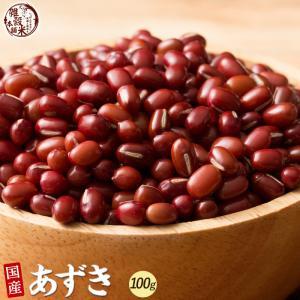 雑穀 北海道産小豆 100g アズキ あずき 国産 お試しサイズ 送料無料|katochanhonpo