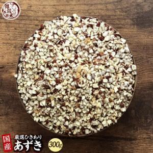 絶品 ひきわり小豆 300g 使い切りサイズ (あずき 挽割 無添加 無着色) 厳選国産 送料無料 ポスト投函|katochanhonpo