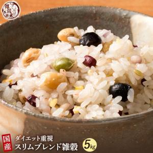 米 雑穀 雑穀米 国産 ダイエット重視スリムブレンド雑穀(豆有) 5kg(500g x10袋) 送料無料 雑穀米本舗|katochanhonpo
