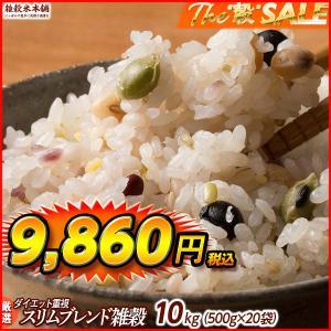 米 雑穀 雑穀米 国産 ダイエット重視スリムブレンド雑穀(豆有) 10kg(500g x20袋) 送料無料 雑穀米本舗|katochanhonpo