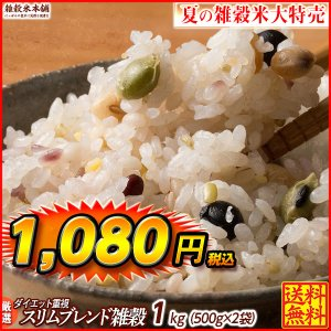 米 雑穀 雑穀米 国産 ダイエット重視スリムブレンド雑穀(豆有) 1kg(500g x2袋) 送料無料 こんにゃく米配合 プレミアム SALE|katochanhonpo