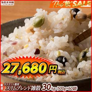 絶品 ダイエット雑穀米 (豆有) 30kg (500g x 60袋) 業務用サイズ 厳選国産 送料無料 こんにゃく米配合 カロリーカット|katochanhonpo