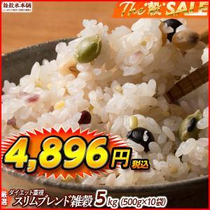 絶品 ダイエット雑穀米 (豆有) 5kg (500g x 10袋) 国産 こんにゃく米配合 スリムブレンド 送料無料|katochanhonpo