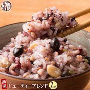 米 雑穀 雑穀米 国産 美容重視ビューティーブレンド雑穀(豆有) 1kg(500g x2袋) 送料無料 美容 5,400円以上で10%オフクーポン配布中|katochanhonpo