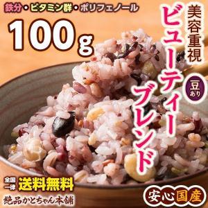 雑穀 ビューティー雑穀米(粒豆) 100g 国産 美容 ポリ...