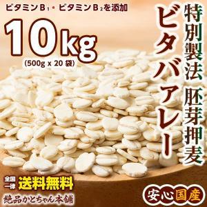 米 雑穀 麦 国産 胚芽押麦ビタバァレー 10kg(500g x20袋) 送料無料 特別製法 最高級押麦 大麦 雑穀米本舗|katochanhonpo