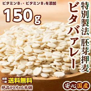 米 雑穀 麦 国産 胚芽押麦ビタバァレー 150g 最小サイズ 送料無料 特別製法 最高級押麦 大麦 雑穀米本舗|katochanhonpo
