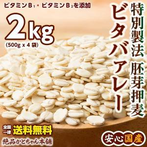 米 雑穀 麦 国産 胚芽押麦ビタバァレー 2kg(500g x4袋) 送料無料 特別製法 最高級押麦 大麦 雑穀米本舗|katochanhonpo