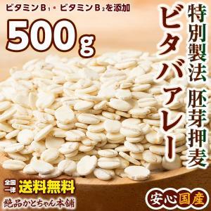 絶品 胚芽押麦ビタバァレー 500g 定番サイズ 厳選国産 送料無料 ポスト投函|katochanhonpo
