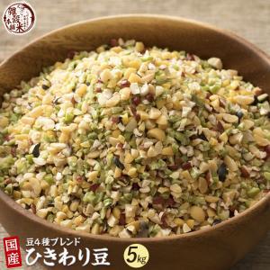米 雑穀 雑穀米 国産 ひきわり豆4種ブレンド(小豆/黄大豆/黒大豆/青大豆) 5kg(500g x10袋) 絶品サマーセール|katochanhonpo
