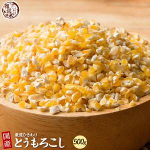 米 雑穀 雑穀米 国産 とうもろこし 500g 送料無料 厳選 挽き割り コーングリッツ もろこし 雑穀米本舗|katochanhonpo