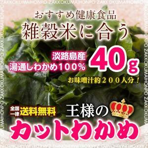 乾物 その他乾物 淡路島産 王様のわかめ 乾燥カットわかめ 40g 送料無料 塩蔵わかめ 乾燥 わかめ 雑穀米本舗|katochanhonpo