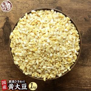 絶品 ひきわり黄大豆 1kg (500g x 2袋) 人気サイズ (だいず 挽割 無添加 無着色) 厳選国産 送料無料 ポスト投函|katochanhonpo