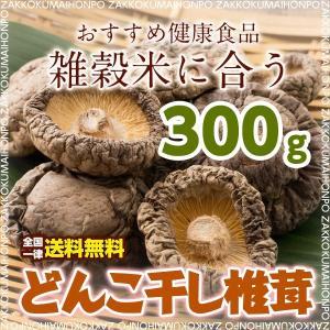 絶品 どんこ 干し椎茸 300g 国産 椎茸 しいたけ シイタケ 送料無料 ポスト投函|katochanhonpo
