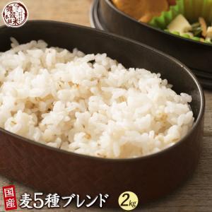 米 雑穀 麦 国産 麦5種ブレンド(丸麦/押麦/はだか麦/もち麦/はと麦) 2kg(500g x4袋) 送料無料 5400円以上お買い物でクーポン有|katochanhonpo