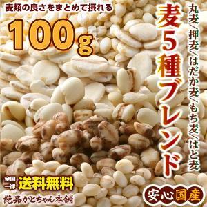 絶品 国産 麦5種ブレンド(丸麦/押麦/はだか麦/もち麦/はと麦) 100g 少量お試しサイズ  送料無料 ポスト投函|katochanhonpo