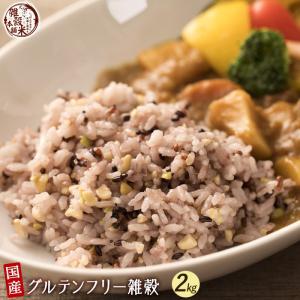 米 雑穀 雑穀米 国産 誕生!グルテンフリー雑穀 2kg(500g x4袋) 送料無料 麦抜き雑穀 18穀米 5,400円以上で10%オフクーポン配布中|katochanhonpo