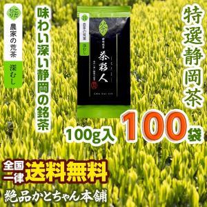 お茶 茶葉 日本茶 深むし茶 100g x100袋セット 送料無料 お茶の王国 静岡から 苦みの中に甘み お茶 日本茶 雑穀米本舗|katochanhonpo