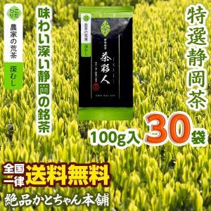 お茶 茶葉 日本茶 深むし茶 100g x30袋セット 送料無料 お茶の王国 静岡から 苦みの中に甘み お茶 日本茶 雑穀米本舗|katochanhonpo