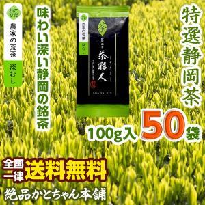 お茶 茶葉 日本茶 深むし茶 100g x50袋セット 送料無料 お茶の王国 静岡から 苦みの中に甘み お茶 日本茶 雑穀米本舗|katochanhonpo