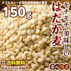 絶品 裸麦 150g 少量サイズ 厳選国産 はだか麦 六条大麦 送料無料 ポスト投函|katochanhonpo
