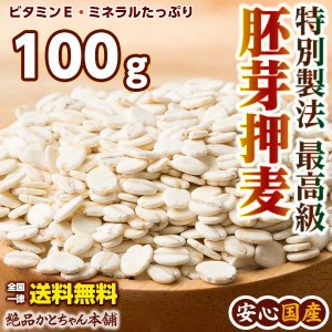 絶品 胚芽押麦 100g 最小お試しサイズ 厳選国産 送料無料 ポスト投函|katochanhonpo