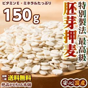 絶品 胚芽押麦 150g 少量サイズ 厳選国産 送料無料 ポスト投函|katochanhonpo