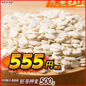 絶品 胚芽押麦 500g 定番サイズ 厳選国産 送料無料 ポスト投函|katochanhonpo