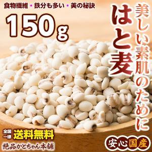 絶品 はと麦 150g 少量サイズ 厳選国産 送料無料 ポスト投函|katochanhonpo