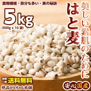 米 雑穀 麦 国産 はと麦 5kg(500g x10袋) 送料無料 厳選 ハトムギ 雑穀米本舗|katochanhonpo